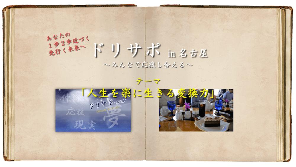 ドリサポ ~みんなで応援し合える~ Vol.5